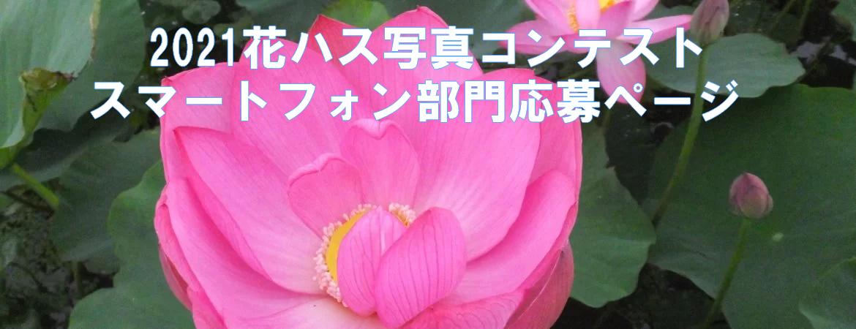 2021花ハス写真コンテストスマートフォン部門応募ページ